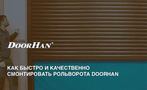 Монтаж рольворот DoorHan (видео)