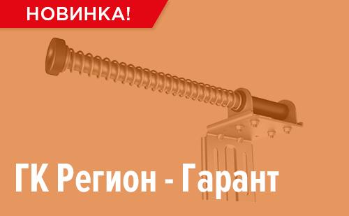 Регион-Гарант укороченный амортизатор для секционных ворот