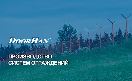Видео о полном цикле производства систем ограждений DoorHan