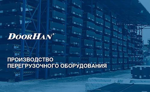 производство складского оборудования DoorHan