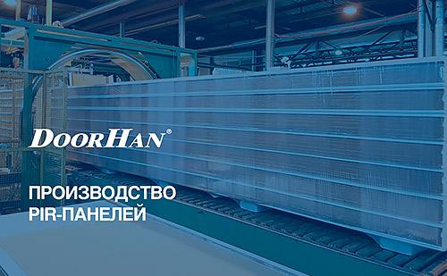 Смотрите фильм о производстве PIR-панелей DoorHan
