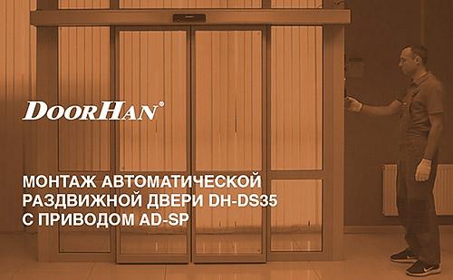 видеоинструкцию по монтажу автоматической раздвижной двери с приводом AD-SP