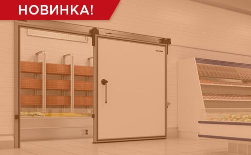 Полотно из PIR-панелей: новые материалы распашной и откатной двери для охлаждаемых помещений