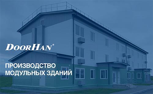 фильм о производстве модульных зданий DoorHan