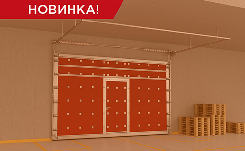 секционные противопожарные ворота с калиткой для перекрытия проема шириной до 5 метров ГК Регион-Гарант